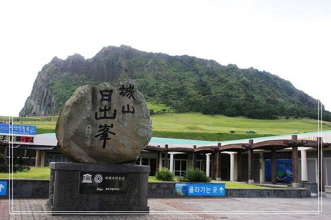 韩国济州岛城山日出峰